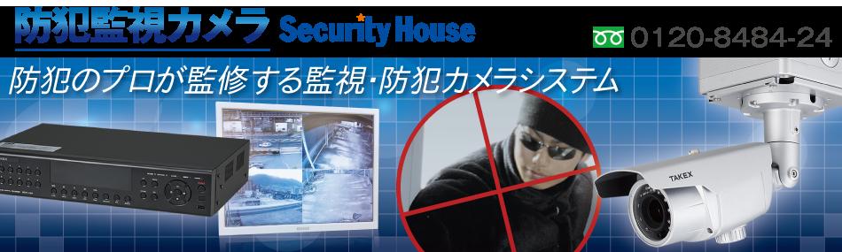 防犯のプロが監修する監視・防犯カメラシステム