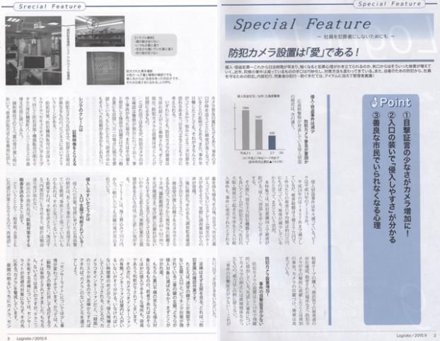 広島の経済誌ログノートNo.128