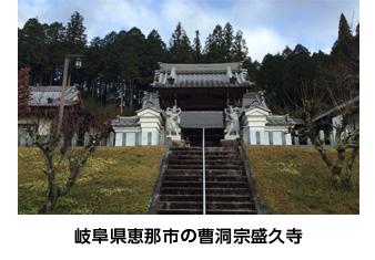 岐阜県恵那市の曹洞宗盛久寺