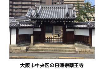 大阪市中央区の日蓮宗薬王寺