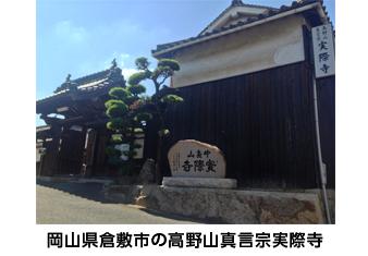 岡山県倉敷市の高野山真言宗実際寺