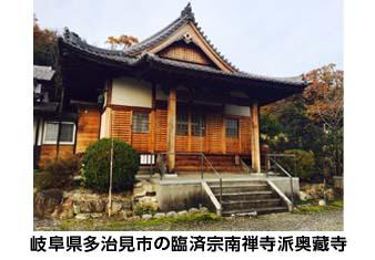 岐阜県多治見市の臨済宗南禅寺派奥藏寺の写真