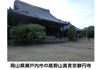 岡山県瀬戸内市の高野山真言宗静円寺