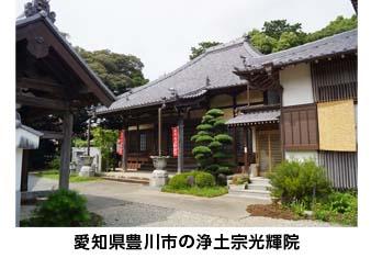 愛知県豊川市の浄土宗光輝院