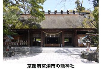 京都府宮津市の籠神社