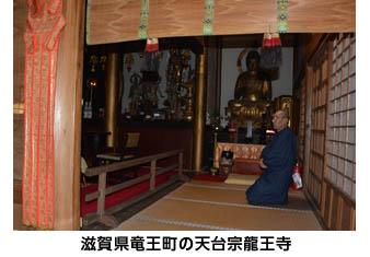 滋賀県竜王町の天台宗龍王寺