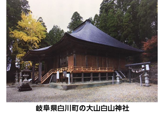 岐阜県白川町の大山白山神社