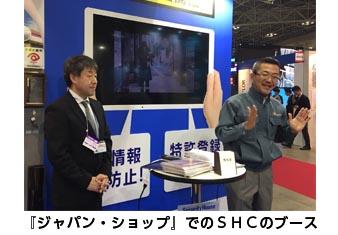 『ジャパン・ショップ』でのSHCのブース