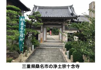 三重県桑名市の浄土宗十念寺