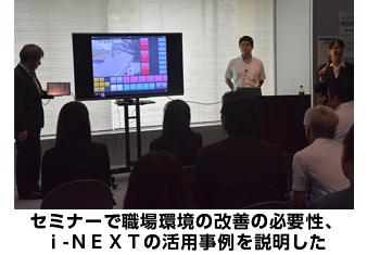 京都防犯商品展示会i-NEXTの活用事例