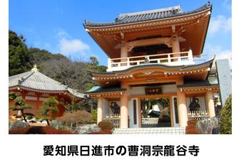 愛知県日進市の曹洞宗龍谷寺