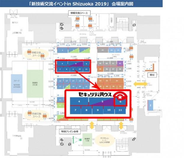 新技術交流イベント in Shizuoka 2019 会場案内図