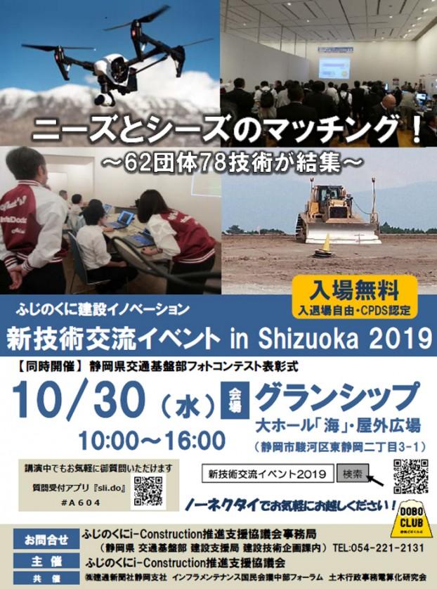 新技術交流イベント in Shizuoka 2019