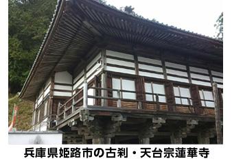 兵庫県姫路市の古刹・天台宗蓮華寺